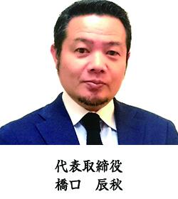 株式会社ニコライフ 代表取締役 橋口 辰秋