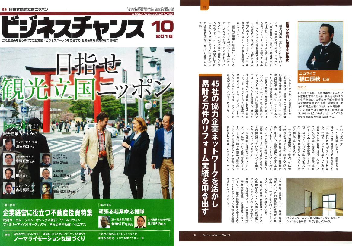 ビジネスチャンス雑誌 社長取材記事2016